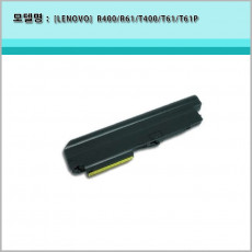 [LENOVO] ThinkPad R400 R61 R61i T400 T61 T61p Series (14